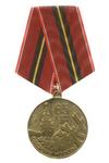 Медаль «65 лет обороны Москвы»