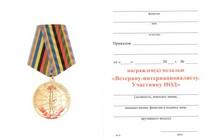 Удостоверение к награде Медаль «Ветерану-интернационалисту. Участнику НОД» с бланком удостоверения