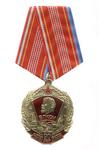 Почетная медаль «90 лет ВЛКСМ»