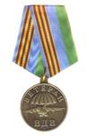 Медаль «Ветеран ВДВ. За ратную службу»