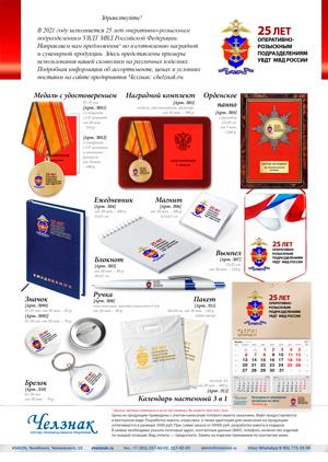 25 лет оперативно-розыскным подразделениям УВДТ МВД Российской Федерации
