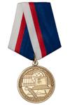 Медаль «За заслуги в образовании» с бланком удостоверения