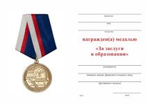 Удостоверение к награде Медаль «За заслуги в образовании» с бланком удостоверения