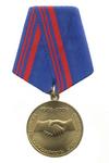 Медаль «100 лет Профсоюзам России», ФНПР