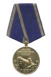 Медаль «100 лет Подводным силам ВМФ России. За службу»