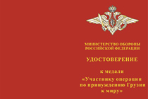 Медаль «Участнику операции по принуждению Грузии к миру» с бланком удостоверения