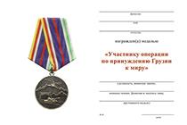 Удостоверение к награде Медаль «Участнику операции по принуждению Грузии к миру» с бланком удостоверения