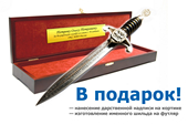Удостоверение к награде Кортик «ФСБ» офицерский