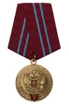 Медаль «За беспорочную службу. За укрепление содружества казачьих войск», II степени