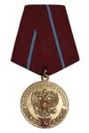 Медаль «За беспорочную службу. За укрепление содружества казачьих войск», I степени