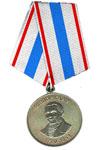 Медаль «Федора Гааза»