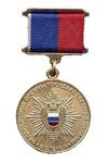 Медаль «Ветеран федеральных органов государственной охраны»