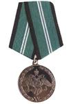 Медаль ФСЖВ России «За безупречную службу» II степени