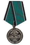 Юбилейная медаль «150 лет железнодорожным войскам России»