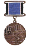 Медаль «50 лет Спецстроя России»