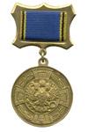 Медаль «За отличие в труде» ФАПСИ