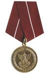 Медаль «За безупречную службу» (ГФС) I степень
