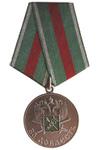Медаль таможенной службы России «За доблесть»