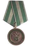 Медаль таможенной службы России «За усердие»