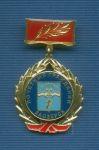 Знак «Почетный гражданин г. Заозерска»