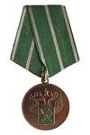 Медаль «За службу в таможенных органах» I степень