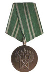 Медаль «За службу в таможенных органах» II степень