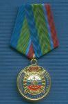 Медаль «90 лет Транспортной милиции» Северное УВДТ»