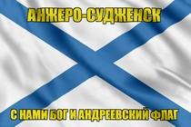 Флаг ВМФ России Анжеро-Судженск