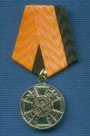 Медаль «За отличие в обеспечении» ПУ ФСБ по Республике Алтай»