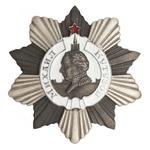 Орден Кутузова, II степени, муляж