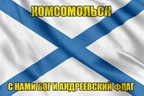 Флаг ВМФ России Комсомольск