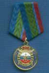 Медаль «90 лет транспортной милиции» Омское ЛУВДТ»