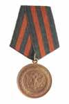 Медаль «В память 200-летия Минюста России»