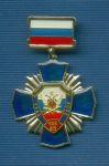 Знак «45 лет Челябинской воспитательной колонии»