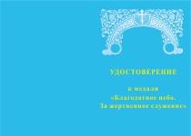Купить бланк удостоверения Медаль «Благодатное небо» с бланком удостоверения