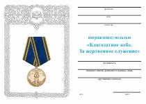 Удостоверение к награде Медаль «Благодатное небо» с бланком удостоверения