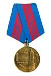 Медаль «ВЧК - КГБ - ФСБ. 85 лет»