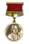 Медаль имени Ю.А. Гагарина