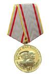 Медаль «60 лет победы над Японией»