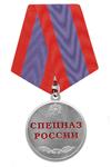Медаль «Спецназ России»