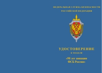 Купить бланк удостоверения Медаль «90 лет авиации ФСБ России»