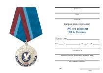Удостоверение к награде Медаль «90 лет авиации ФСБ России»