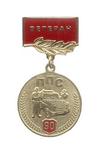 Медаль «90 лет ППС МВД России. Ветеран»