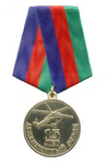 Медаль «15 лет Амурской авиационной базе» с бланком удостоверения