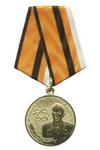 Медаль МО РФ «Маршал артиллерии Е.В. Бойчук»