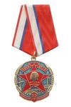 Медаль с бланком удостоверения «95 лет Ленинскому комсомолу» (синий)