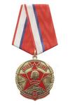 Медаль с бланком удостоверения «95 лет Ленинскому комсомолу»