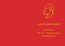 Купить бланк удостоверения Медаль с бланком удостоверения «95 лет Ленинскому комсомолу»