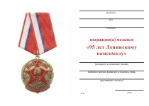 Удостоверение к награде Медаль с бланком удостоверения «95 лет Ленинскому комсомолу»