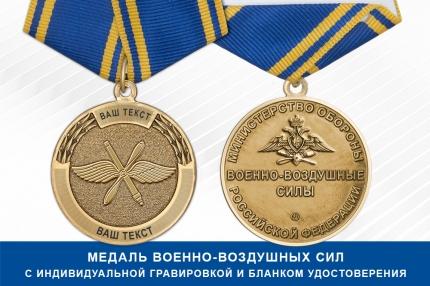 Медаль ВВС (с индивидуальной лазерной гравировкой), с бланком удостоверения